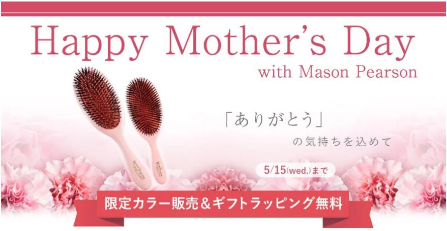 メイソンピアソン・母の日限定ピンクブラシ
